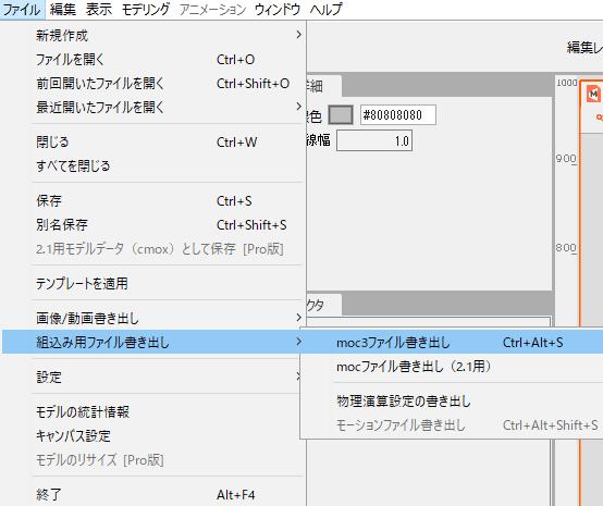 ファイル書き出し