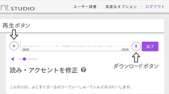 音声のダウンロード